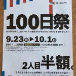 八ツ島店オープン100日イベント!